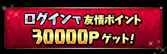 ログインで「友情ポイント30000P」ゲット!