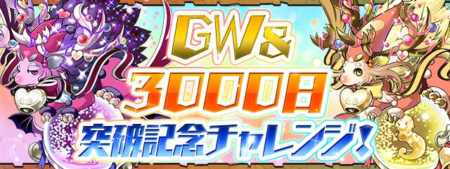 スペシャルダンジョン「GW&3000日突破記念チャレンジ!」登場!