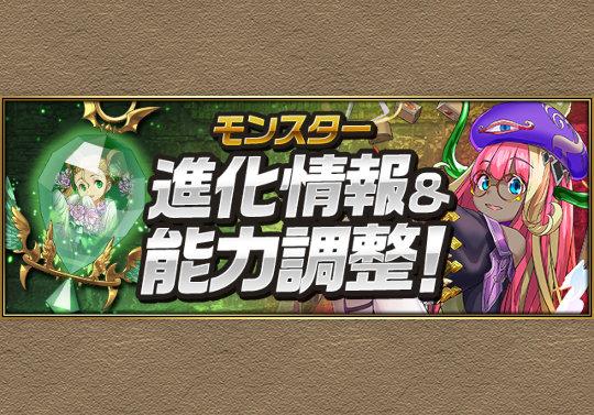 ドーナなどフェス限ヒロインのパワーアップ&四神がアシスト進化!4月24日中に実装