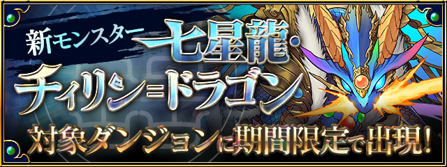 新モンスター「七星龍・チィリン=ドラゴン」が対象ダンジョンに期間限定で出現!