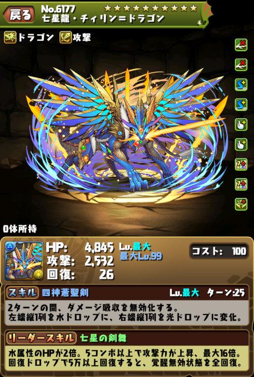 七星龍・チィリン=ドラゴン