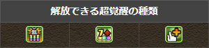 「七星龍・チィリン=ドラゴン」は限界突破&超覚醒に対応