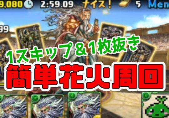 【動画】ガンホーコラボ3 超地獄級をアメン×ドットモリりんで高速周回!花火簡単編成