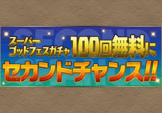 スーパーゴッドフェスガチャ100回無料の「セカンドチャンス」を発表!