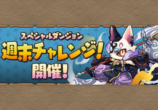 5月9日から闘技場5の20分TA「週末チャレンジ」が登場!クリア報酬でアマコズミをゲット