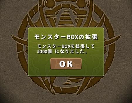 5000までボックス拡張
