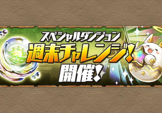 5月23日から闘技場6の20分TA「週末チャレンジ」が登場!クリア報酬で「世界樹のルーン」「枠解放たまドラ×10」をゲット