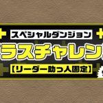 6月1日12時からプラスチャレンジ!【リーダー助っ人固定】が登場!初クリア報酬&クリアする毎にプラス獲得