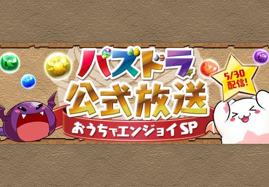 5月30日20時から「パズドラ公式放送~おうちでエンジョイSP~」の配信が決定!