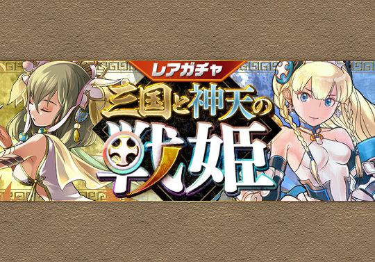 5月29日12時から新カーニバル「三国と神天の戦姫」が開催!