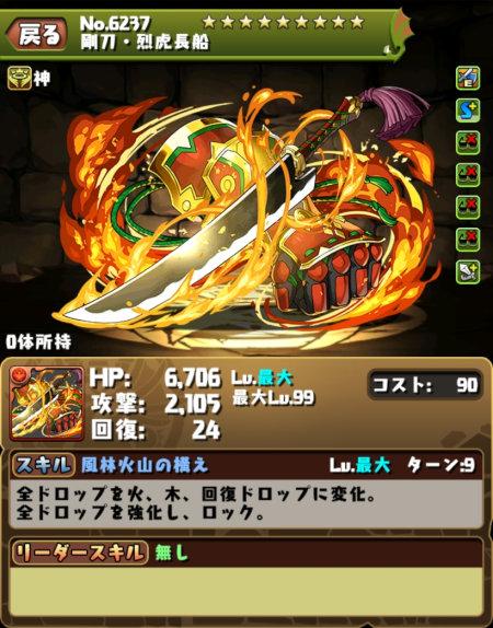 武田信玄武器のステータス画面
