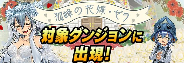 「孤峰の花嫁・ゼラ」が対象ダンジョンに出現!