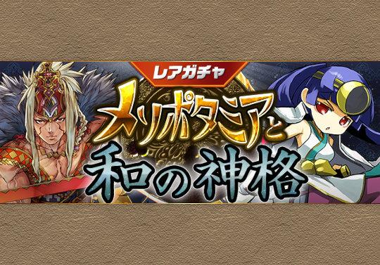 6月5日12時から新カーニバル「メソポタミアと和の神格」が開催!