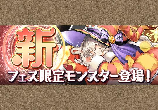 6月12日12時から新フェス限定レムゥが登場!ステータスを公開