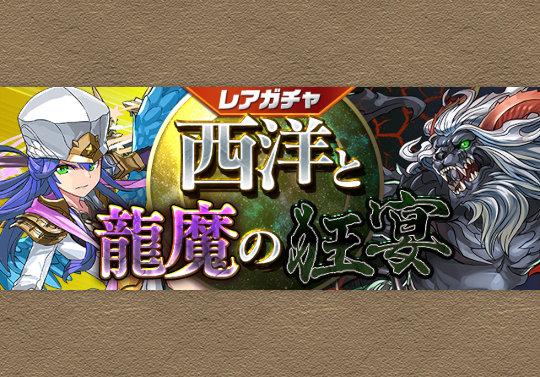 6月12日12時から新カーニバル「西洋と龍魔の狂宴」が開催!
