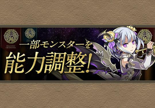 龍楽士キャラがパワーアップ!6月12日中に実装