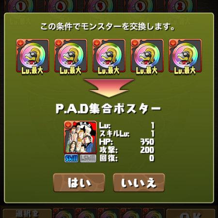 PAD集合ポスターと交換
