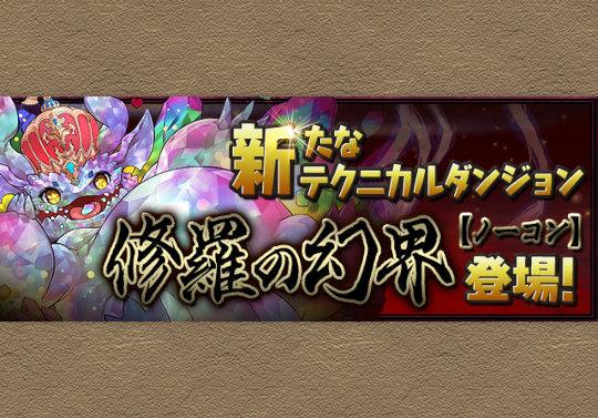 新テクダン「修羅の幻界【ノーコン】」が登場!レインボーメタルドラゴンは合成経験値5000万