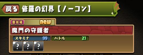 修羅の幻界【ノーコン】