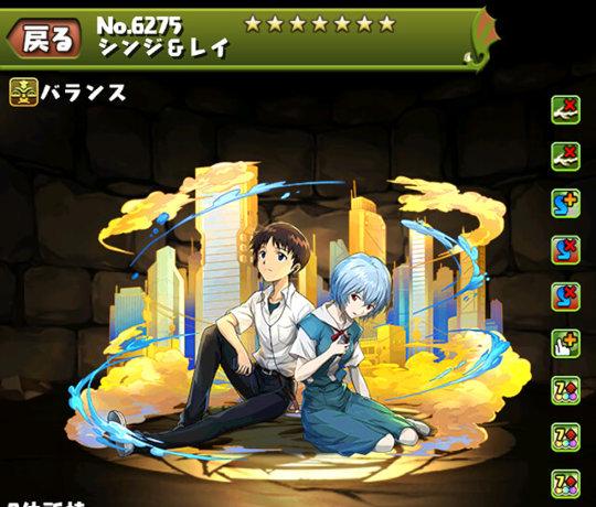 エヴァコラボの新キャラ「シンジ&レイ」「碇ゲンドウ」「エヴァ初号機」のステータスを公開!6月29日からコラボ開始