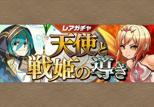 6月26日12時から新カーニバル「天使と戦姫の導き」が開催!色ヴァルがピックアップ入り