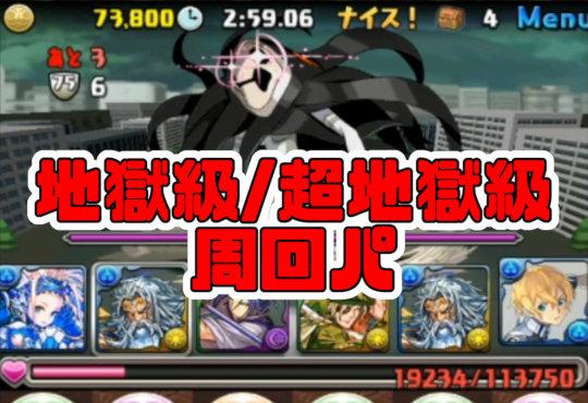 【動画】エヴァコラボ 地獄級/超地獄級をマシンノア×ユージオで高速周回!