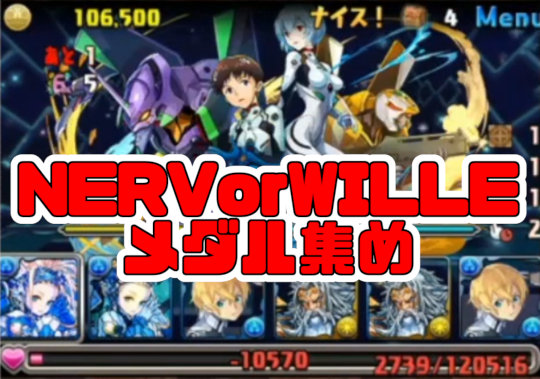 【動画】エヴァコラボ NERV or WILLE所属をマシンノア×ユージオで高速周回!メダル集め