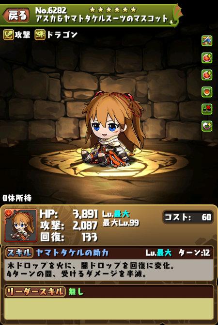 ヤマタケアスカ武器のステータス画面