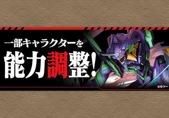 山本Pガチャチャレンジ対象のエヴァキャラ7体の強化内容を公開!7月2日中に実装