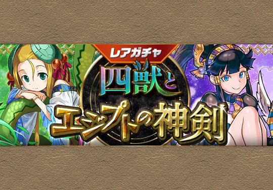 7月3日12時から新カーニバル「四獣とエジプトの神剣」が開催!