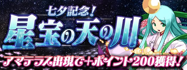 七夕限定の「星宝の天の川」登場! &アマテラス出現で+ポイント200獲得!