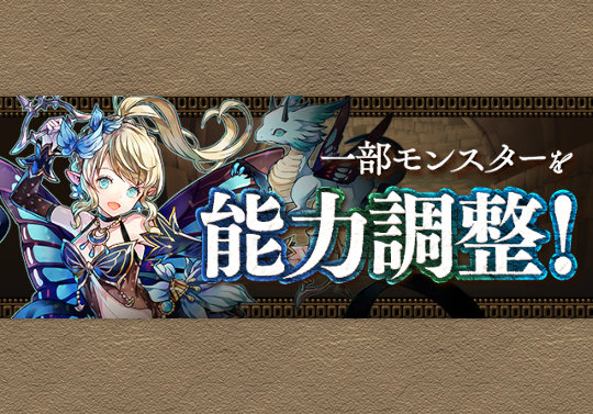 神器龍物語キャラがパワーアップ!7月3日中に実装