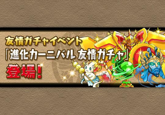 4月20日から友情ガチャイベント「進化カーニバル」が登場!