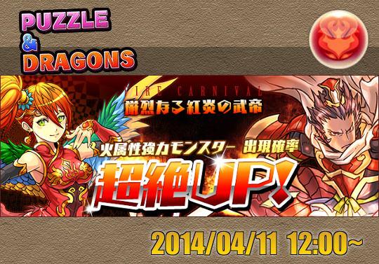 新レアガチャイベント『厳烈なる紅炎の武帝』が4月11日12時から開催!