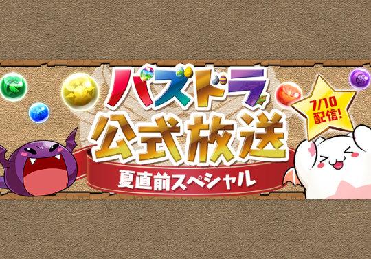 7月10日19時から「パズドラ公式放送~夏直前スペシャル~」の配信が決定!