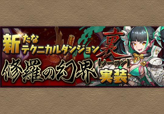 7月9日メンテ後から新テクダン「裏・修羅の幻界【ノーコン】」が登場!希石出現のバトルを追加
