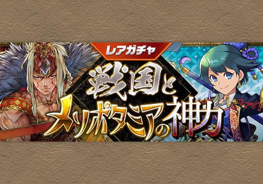 7月10日12時から新カーニバル「戦国とメソポタミアの神力」が開催!