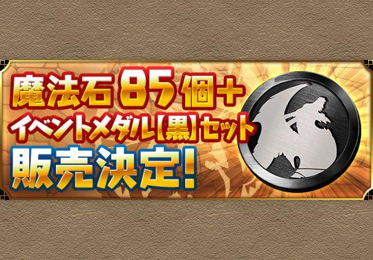 7月13日10時から「魔法石85個+イベントメダル【黒】セット」の販売が決定!