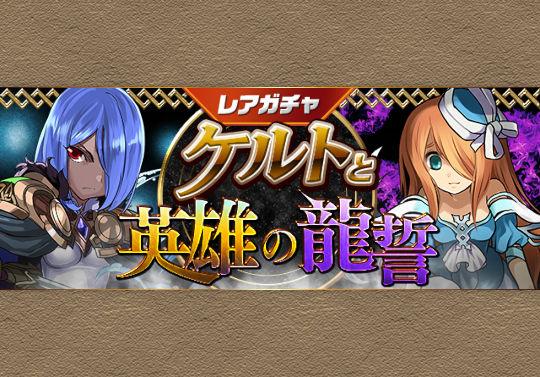 7月17日12時から新カーニバル「ケルトと英雄の龍誓」が開催!