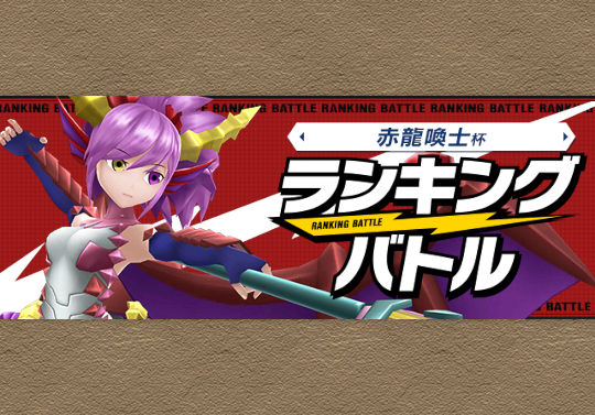 【パズバト】7月20日12時からランキングバトル「赤龍喚士杯」が登場!
