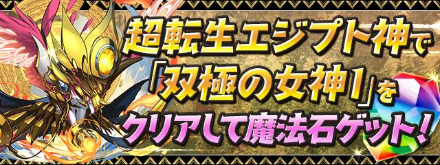 超転生エジプト神で「極限の闘技場/双極の女神1」をクリアして魔法石ゲット!