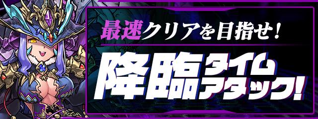 最速クリアを目指せ!「降臨タイムアタック!」開催!