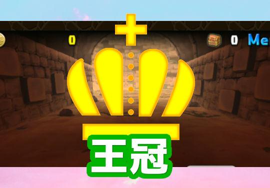 王冠の種類・順番一覧