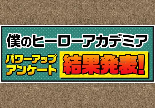 ヒロアカパワーアップアンケートの結果発表!オールマイト&死柄木弔が強化 7月22日中に実装
