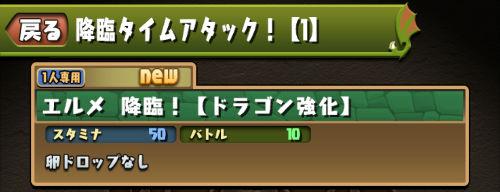 降臨タイムアタック!【1】