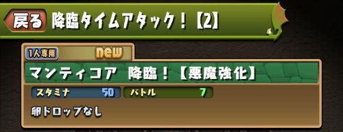 降臨タイムアタック!【2】