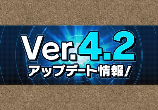 【パズバト】7月27日からVer.4.2にアップデート!シーズンパスのパワーアップやおためしチーム機能の実装など