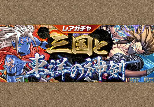 7月24日12時から新カーニバル「三国と東洋の神剣」が開催!