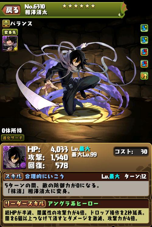 相澤消太のステータス画面