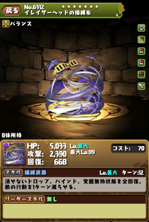 相澤消太武器のステータス画面